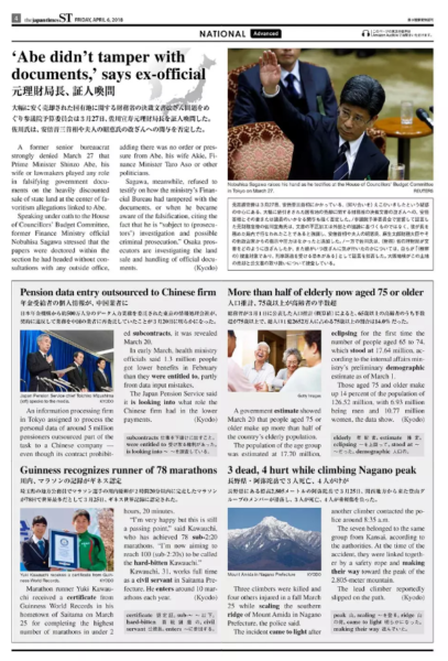 The Japan Times ST サンプル