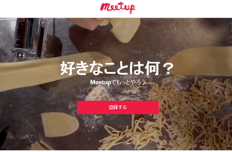 Meetup(ミートアップ)のサイト画面