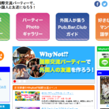 【Why Not】のサイト